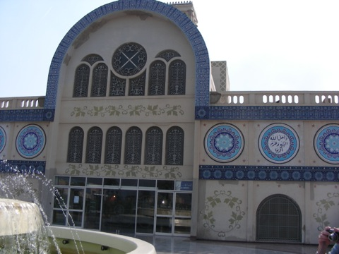 Entrance to the Blue Souk, Sharjah